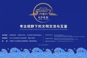 """故宫博物院举办第五届""""太和论坛"""""""