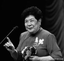 曲艺名家马增蕙去世享年85岁 系歌手谢东母亲