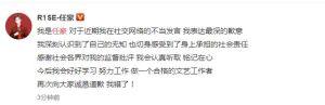 """任豪为""""日本核废水""""言论道歉:认识到自己的无知"""