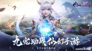 仙幻手游幻世九歌 预下载开启 邂逅心动九美战灵团