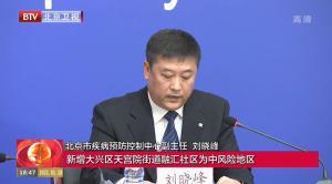 北京大兴区顺义区两社区(村)调整风险等级【视频】