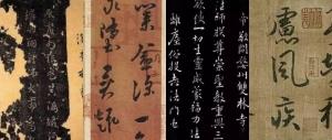 中国古代帝王书法,各领风骚!