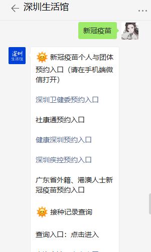 深圳乾龙社康5月6日新冠疫苗接种时间及预约入口