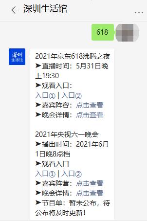 2021年京东618沸腾之夜可在哪个平台观看?