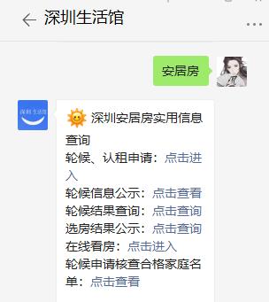 2021年深圳安居房轮候申请核查合格家庭名单公示 合格家庭共7097户