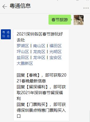 2021年深圳春节期间景点推荐:红花岭低碳生态园