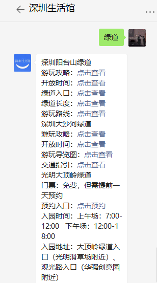 深圳梅林绿道需要门票吗?(游玩攻略+交通指引)