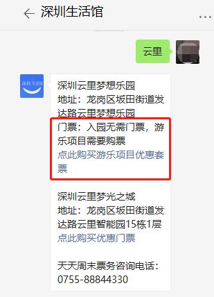 2021深圳云里梦想乐园五一优惠套票购买指南(附入口)