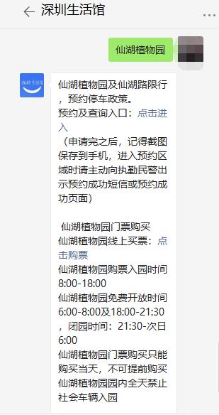 深圳仙湖植物园2021五一节假日期间有观光车吗?