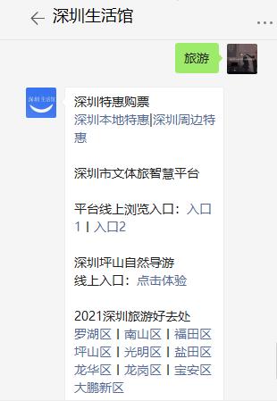 2021五一深圳龙岗区有什么免费游玩景点推荐?