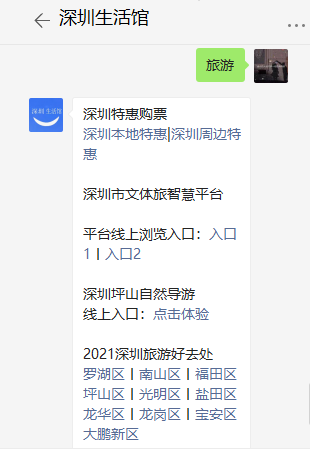 2021五一假期前往深圳湾公园游玩需要预约吗?