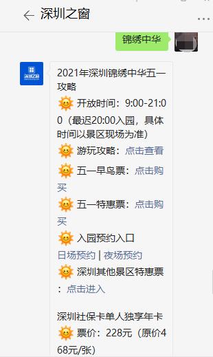 2021年五一假期深圳锦绣中华景区门票优惠大合集