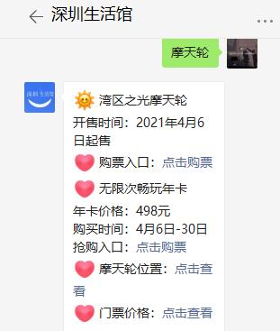 2021年深圳湾区之光摩天轮票价一览(购票入口+优惠政策)