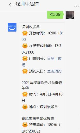 深圳欢乐谷李艺彤见面会如何预约?(时间+预约入口)