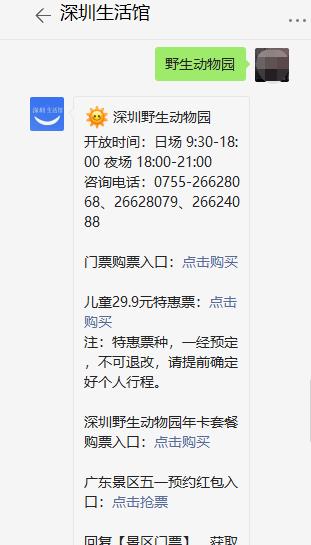 2021五一深圳野生动物园免费门票怎么领取?(附门票入口)