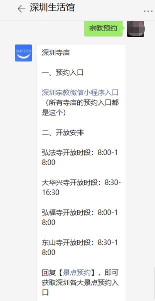 2021五一小长假期间去深圳凤岩古庙要不要预约?
