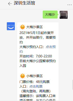 2021年五一劳动节开车去深圳大梅沙要不要预约?