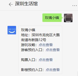 2021深圳大鹏玫瑰小镇游玩攻略(预约入口+交通指南)