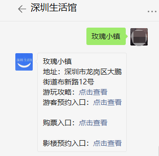 2021五一小长假去深圳玫瑰小镇需要预约吗?(附预约入口)