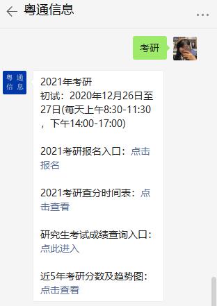 2021年广东考研初试成绩查询时间及入口 2月26日起公布