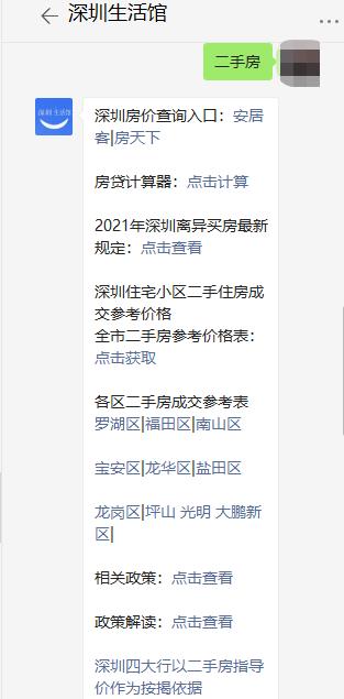 办理深圳二手房过户需要哪些手续?准备什么资料?
