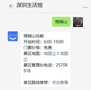 深圳梧桐山能在夜晚去爬山吗?(开放时间+登山道)