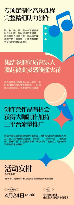 腾讯音乐人伯乐计划词曲创作营即将开营 见证华语原创新生音乐力量的诞生