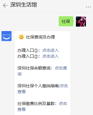2021年深圳职工社保未足额缴纳补足申报材料需要哪些?