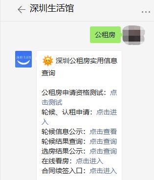 在深圳申请公租房需要满足什么条件?