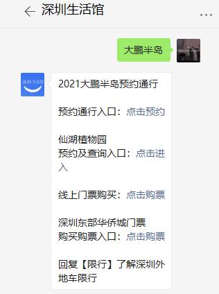 2021年五一假期自驾前往深圳东山寺要预约吗?(附预约入口)