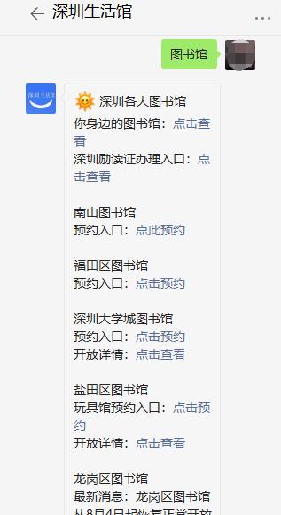 2021年五一假期前往深圳图书馆需要预约吗?