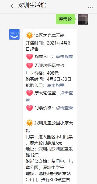 深圳儿童公园摩天轮的具体位置在哪?(附停车信息)