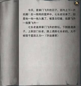 鬼谷八荒星耀宫奇遇剧情详细解析