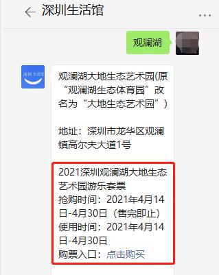 2021年五一深圳观澜湖大地生态艺术园有什么活动?