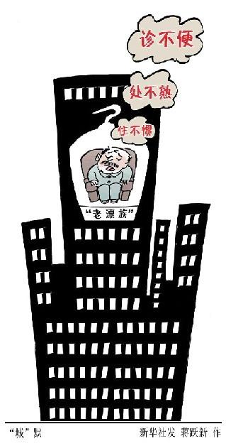 """老年人权益保障,别忘了城市""""老漂族"""""""