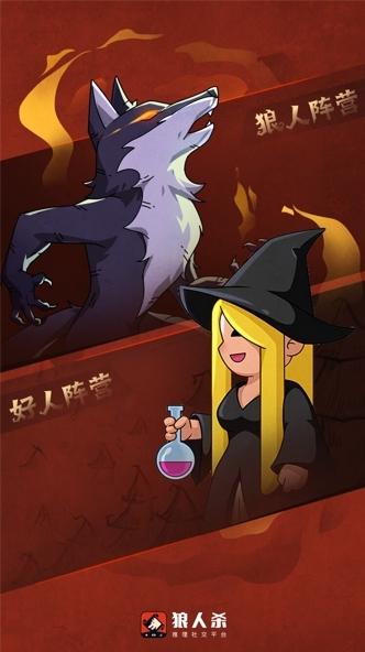狼人杀攻略:女巫双药使用规则以及银水管理方法