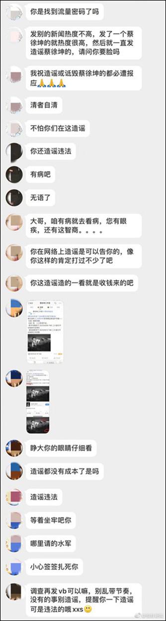 蔡徐坤工作室就新专辑争议致歉 呼吁粉丝文明上网
