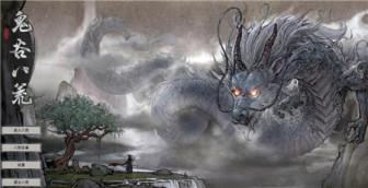 鬼谷八荒炼狱当康地图地点位置介绍 鬼谷八荒具灵刀修狐狸怎么打?