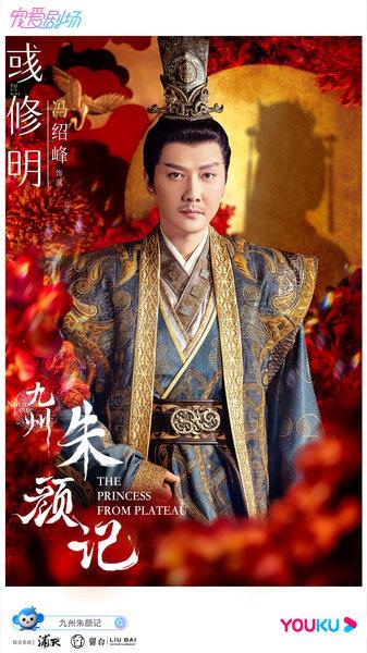 《九州朱颜记》第一张曝光角色海报彭演绎爱情剧