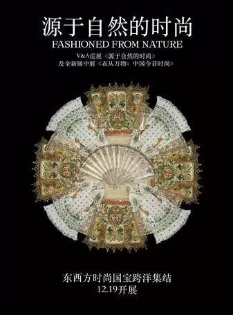 2021年V&A巡展:源于自然的时尚 文末附购票入口