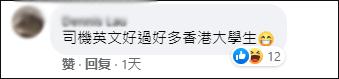 """外国女子怒骂香港司机""""滚回中国"""" 司机霸气回怼"""