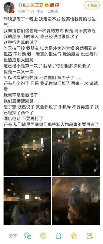 朱正廷曝光跟车视频 怒怼:要不要我妈给你们做个饭