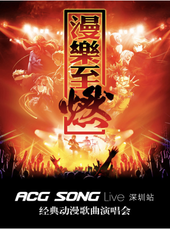 深圳漫乐至燃ACG Song Live经典动漫歌曲演唱会演出详情一览(时间+地点)