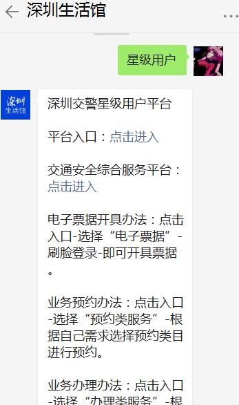 深圳行人闯红灯被交警开了罚单要如何处理