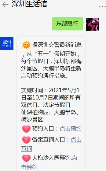 2021年国庆节深圳大鹏是否需要限行