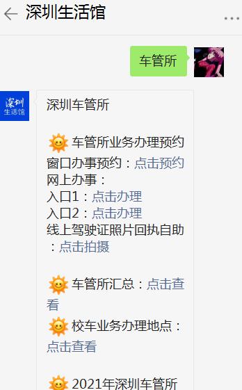深圳校车驾驶资格申请需要什么条件?
