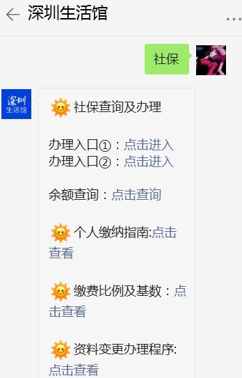 深圳每年什么时候可以改社保档次