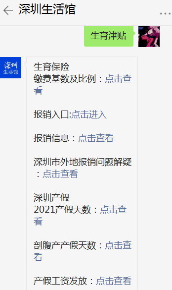深圳生育津贴垫付天数要如何填写?