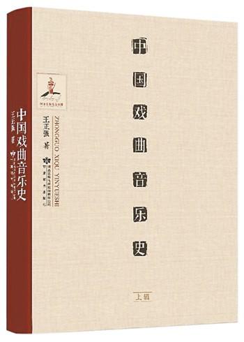 《中国戏曲音乐史》书影王正强 著