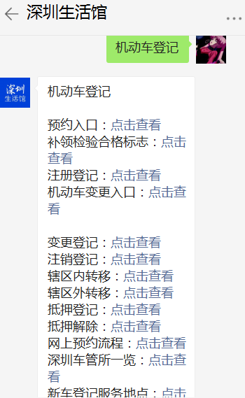 深圳机动车注册登记渠道有哪些?(附步骤详情)